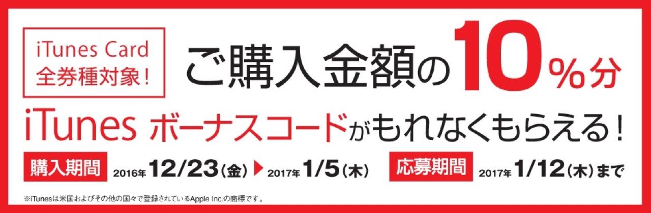 iTunes カード リンゴ ギフトカード 林檎 10% 増量 キャンペーン Apple iOS iPhone iPad デイリーヤマザキ