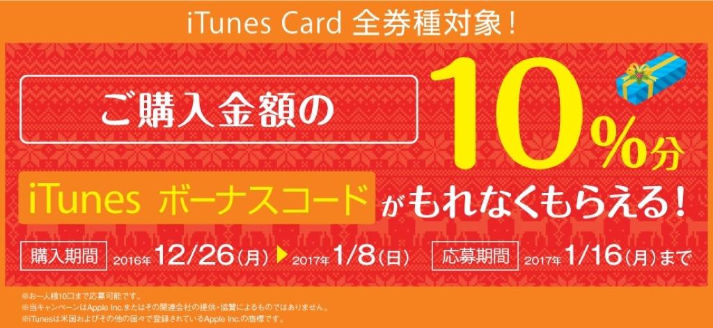iTunes カード リンゴ ギフトカード 林檎 10% 増量 キャンペーン Apple iOS iPhone iPad セイコーマート