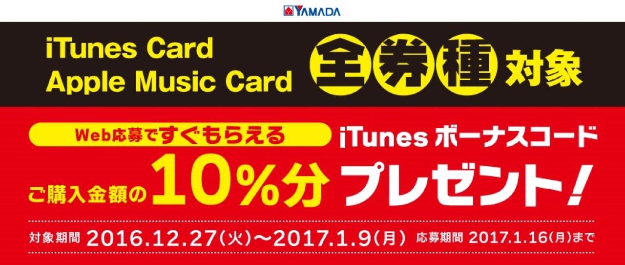 iTunes カード リンゴ ギフトカード 林檎 10% 増量 キャンペーン Apple iOS iPhone iPad ヤマダ電機 ベスト電器