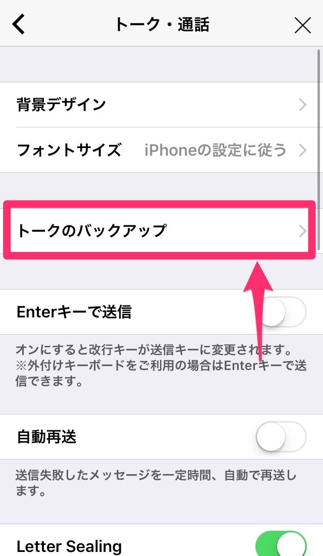 LINE ライン アプリ トーク 履歴 保存 バックアップ iCloud Drive アイクラウド ドライブ iPhone アイフォン アイホン