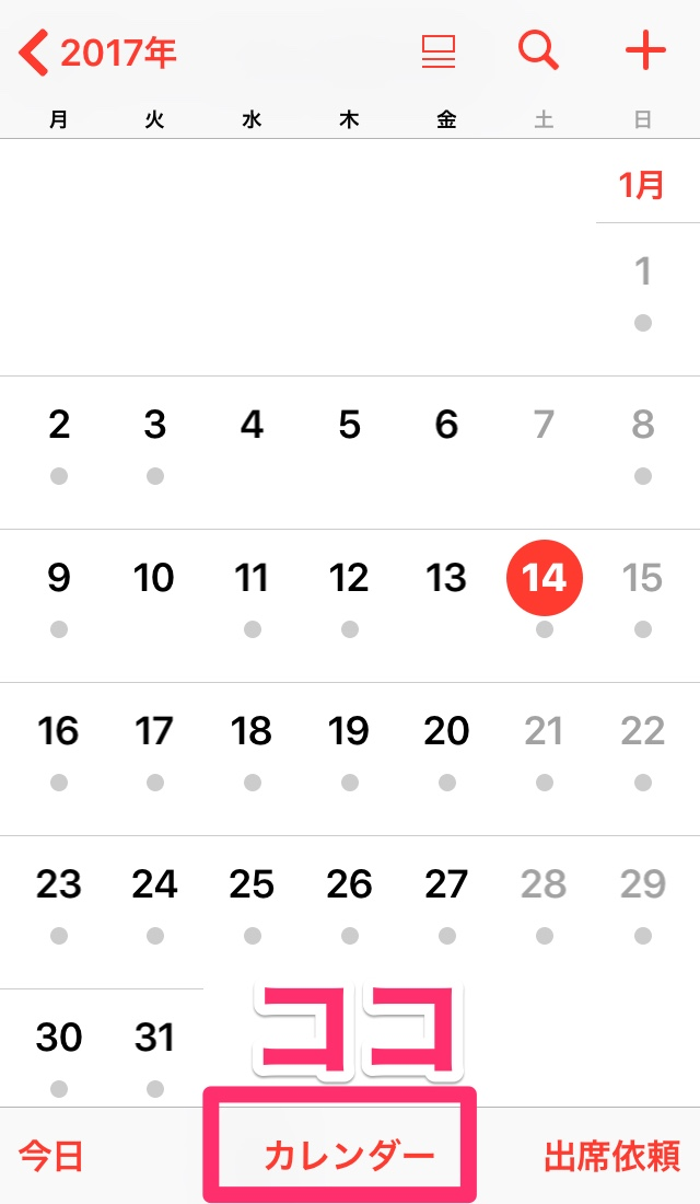 iOS iPhone iPad アイフォン アイホン アイパッド カレンダー 同期 手動 方法