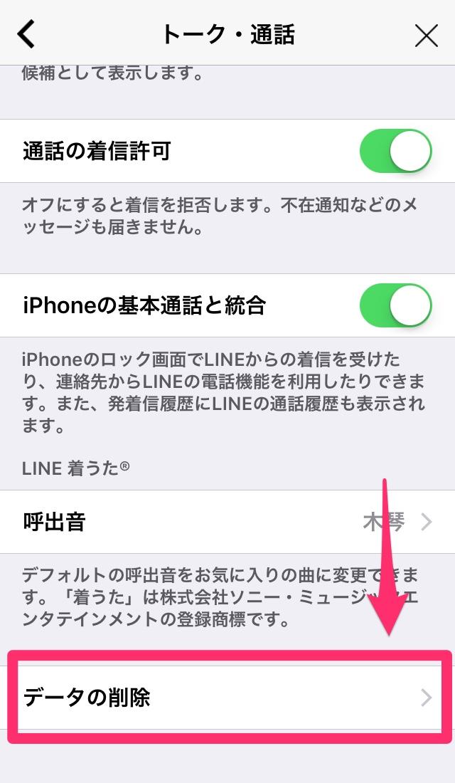 LINE ライン アプリ キャッシュデータ 一時データ 写真データ 削除 iPhone アイフォン アイホン