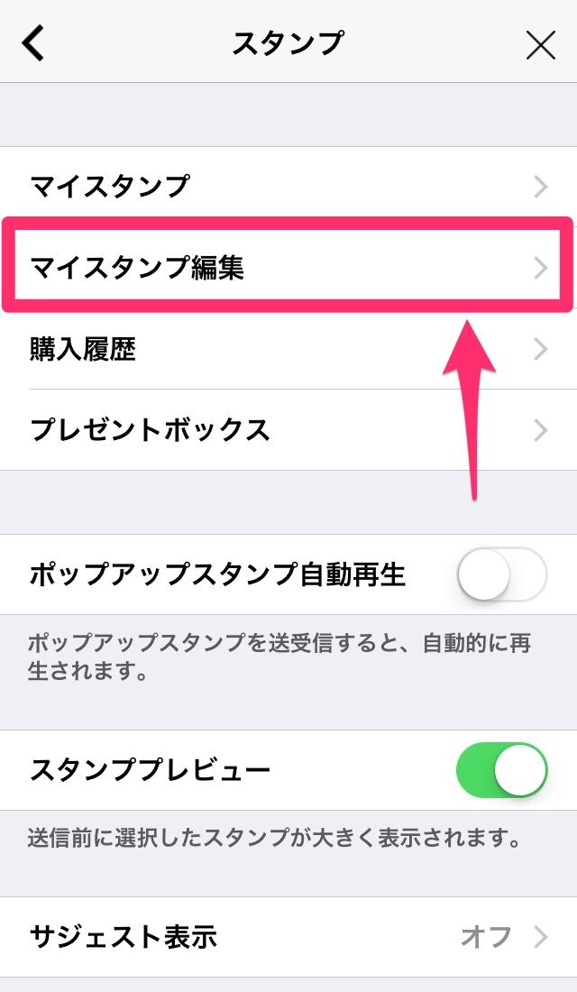 LINE アプリ スタンプ整理 削除 並び替え 方法 手順 解説