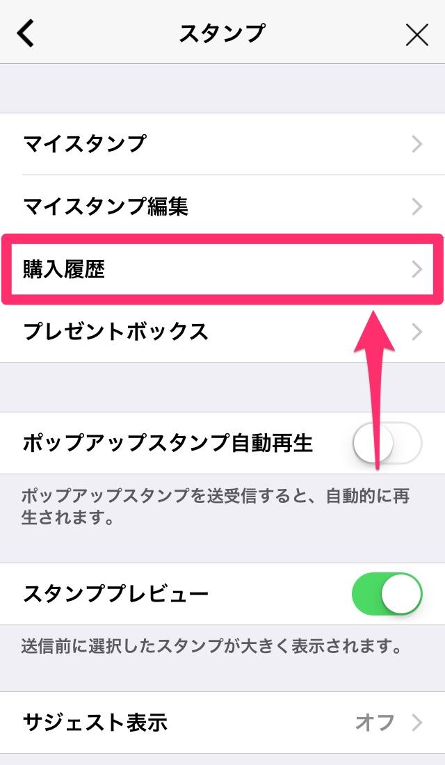 LINE アプリ スタンプ整理 再ダウンロード 方法 手順 解説