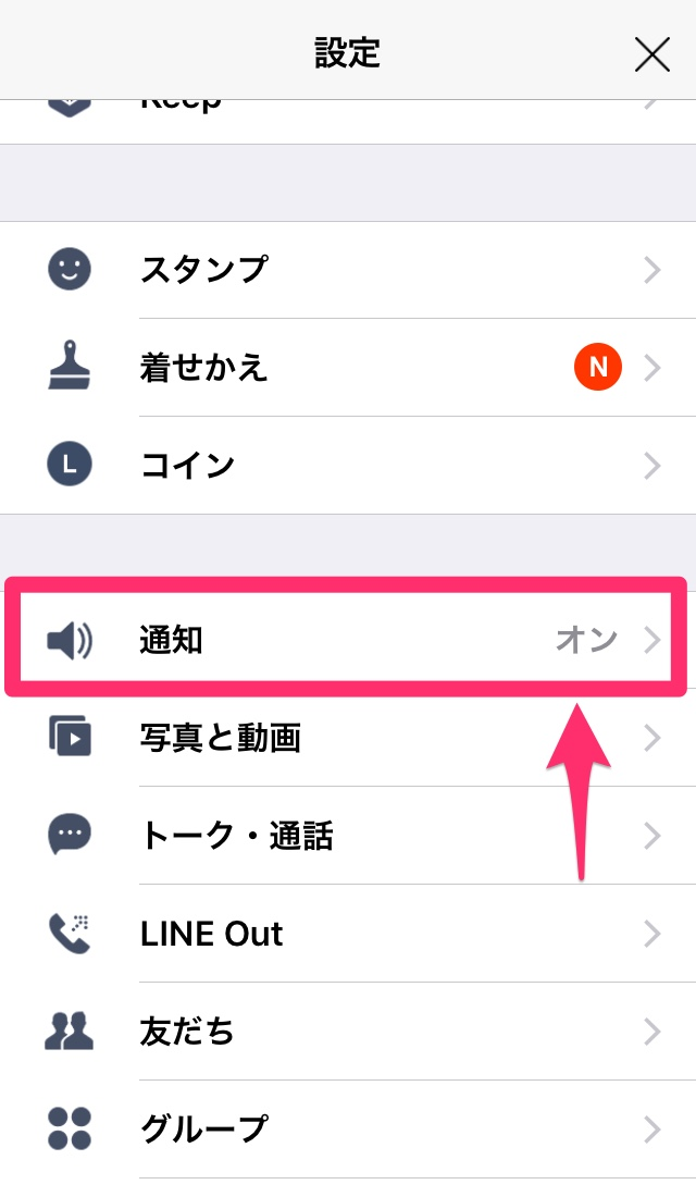 LINE ライン アプリ 通知音 変更 方法 手順