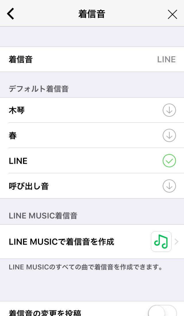 LINE ライン アプリ 着信音 呼出音 変更 手順
