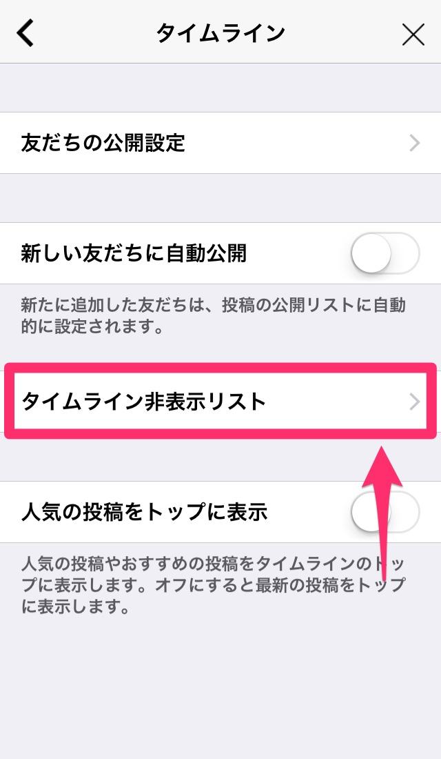 LINE ライン アプリ タイムライン 公開設定 変更 方法