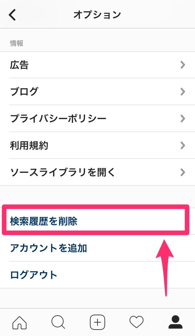 Instagram インスタグラム 検索履歴 削除 方法 スマホ スマートフォン アプリ