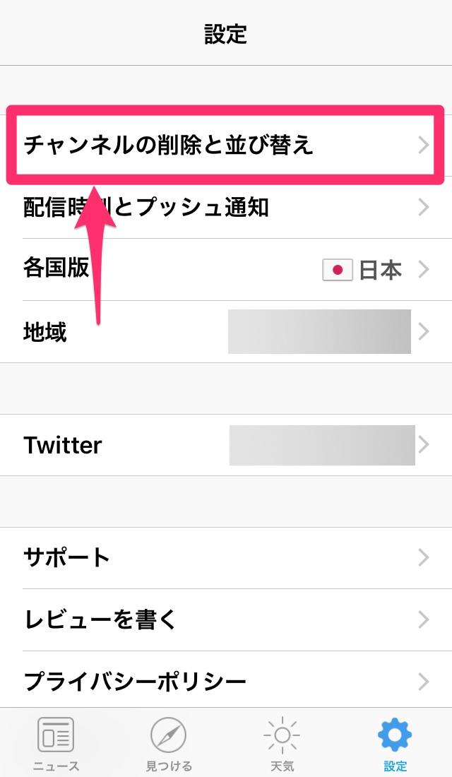 スマートニュース SmartNews ニュースアプリ タブ 削除 並び替え 方法