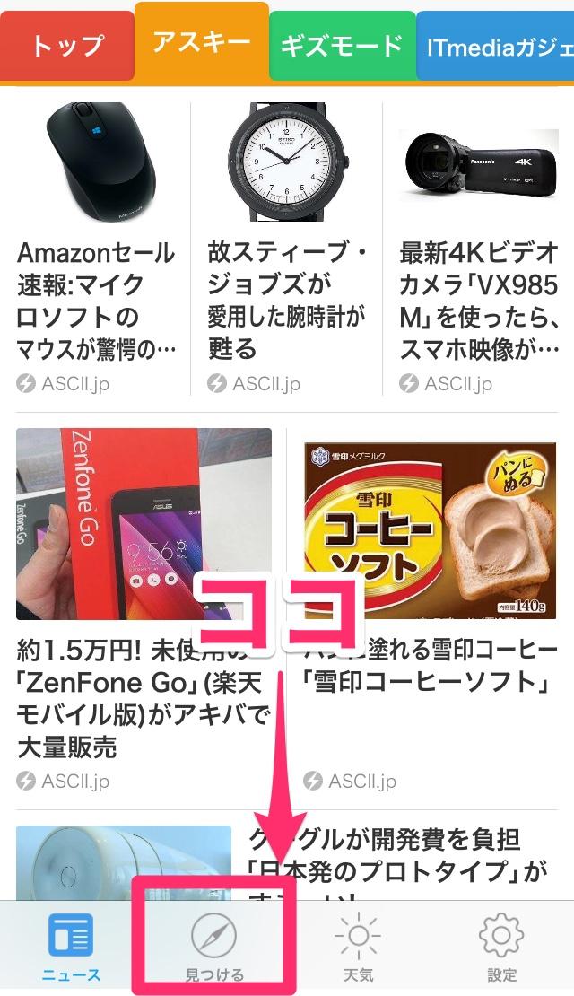 スマートニュース SmartNews ニュースアプリ タブ 追加 方法