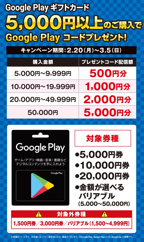 Google Play ギフトカード キャンペーン グーグル Android アンドロイド アプリ ゲーム 映画 音楽 セブンイレブン