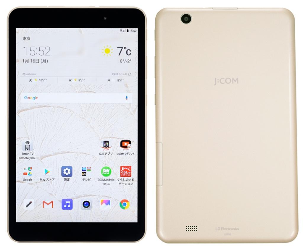 LG G Pad 8.0 III Android アンドロイド Tablet タブレット スペック 性能 2017年