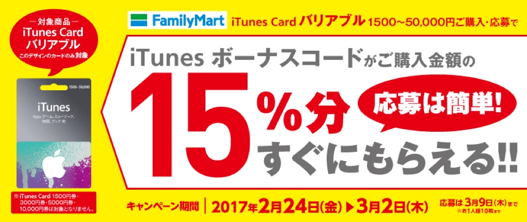 iTunes カード リンゴ ギフトカード 林檎 15% 増量 キャンペーン Apple iOS iPhone iPad ファミリーマート