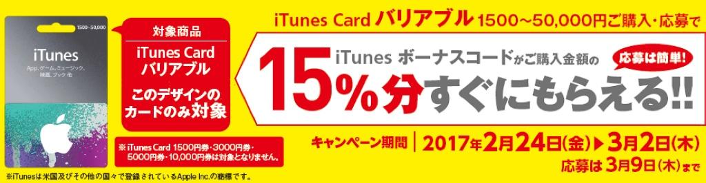 iTunes カード リンゴ ギフトカード 林檎 15% 増量 キャンペーン Apple iOS iPhone iPad サークルKサンクス