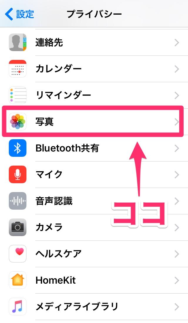 iPhone アイフォン アイホン iPad アイパッド iOS アクセス権限 確認 設定 写真