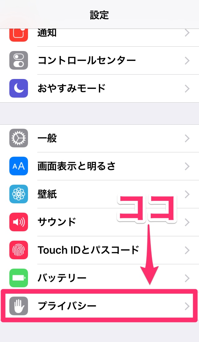 iPhone アイフォン アイホン iPad アイパッド iOS アクセス権限 確認 設定 位置情報 GPS