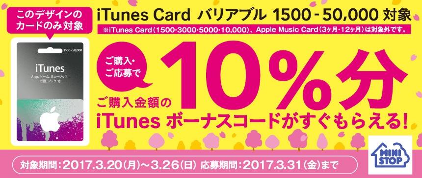 iTunes カード リンゴ ギフトカード 林檎 10% 増量 キャンペーン Apple iOS iPhone iPad ミニストップ