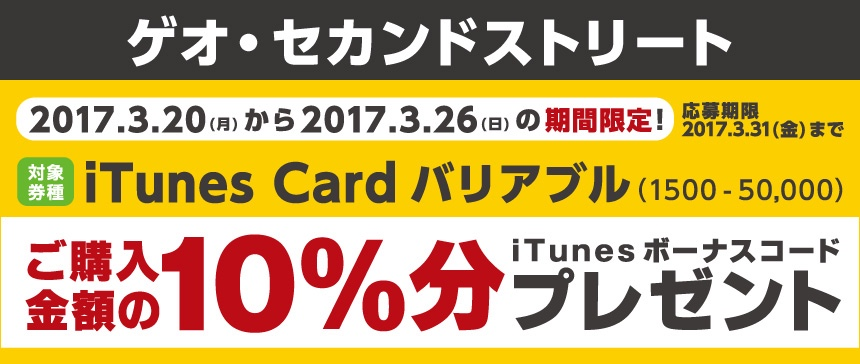 iTunes カード リンゴ ギフトカード 林檎 10% 増量 キャンペーン Apple iOS iPhone iPad ゲオ セカンドストリート