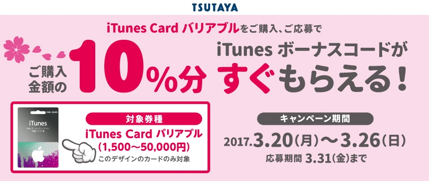 iTunes カード リンゴ ギフトカード 林檎 10% 増量 キャンペーン Apple iOS iPhone iPad ツタヤ TSUTAYA