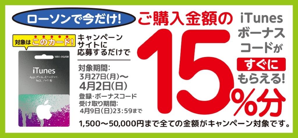 iTunes カード リンゴ ギフトカード 林檎 15% 増量 キャンペーン Apple iOS iPhone iPad ローソン