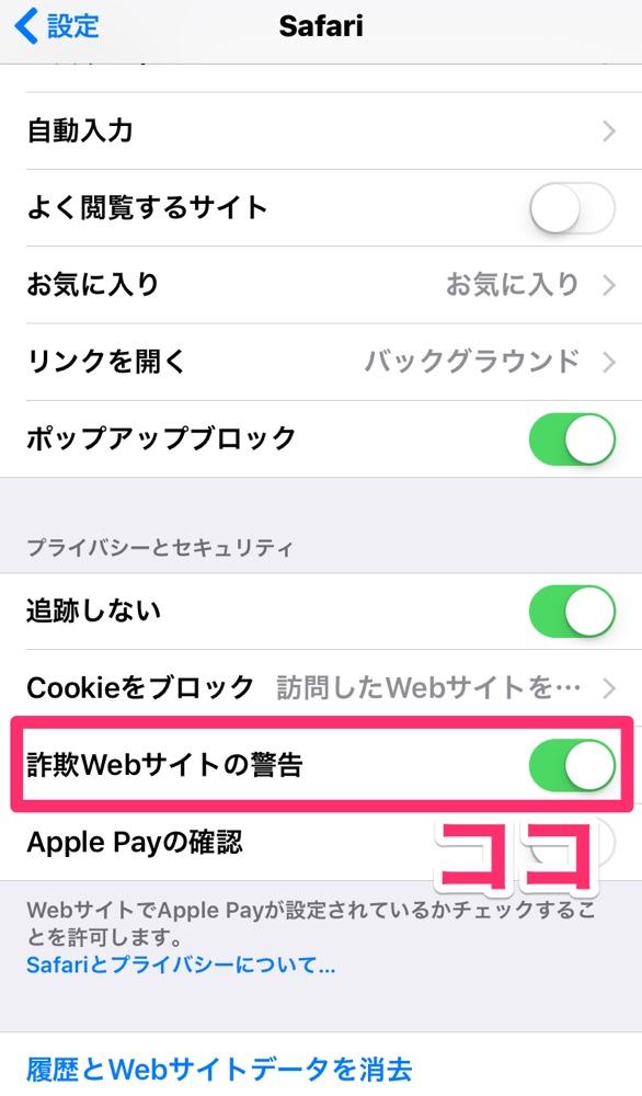 iPhone アイフォン アイホン iPad アイパッド iOS Safari サファリ ホップアップ ブロック 機能 設定
