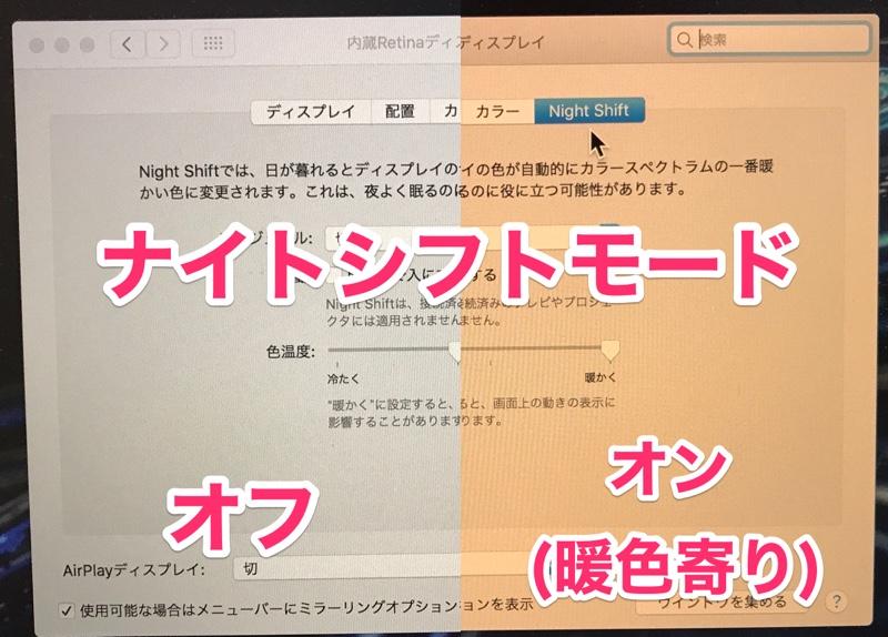 Night Shift ナイトシフト モード ブルーライト カット MacBook iMac 設定 方法