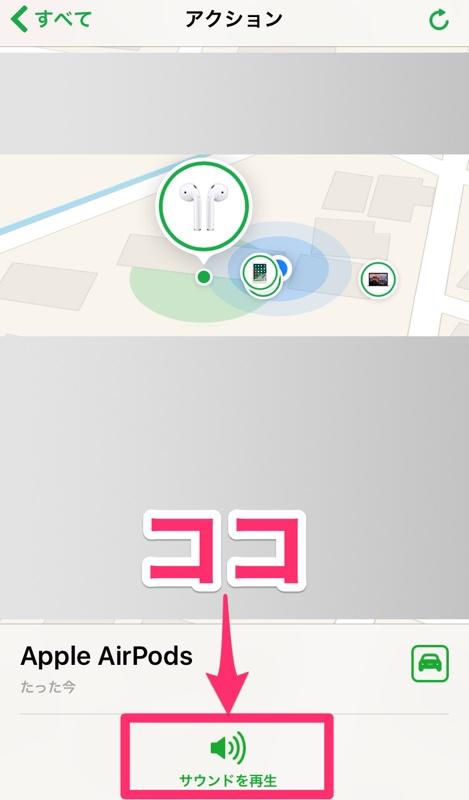 iPhone アイフォン アイホン iPad アイパッド iOS AirPodsを探す エアーポッズを探す 使い方