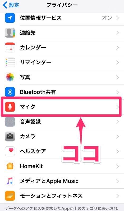 iPhone アイフォン アイホン iPad アイパッド iOS アクセス権限 確認 設定 マイク