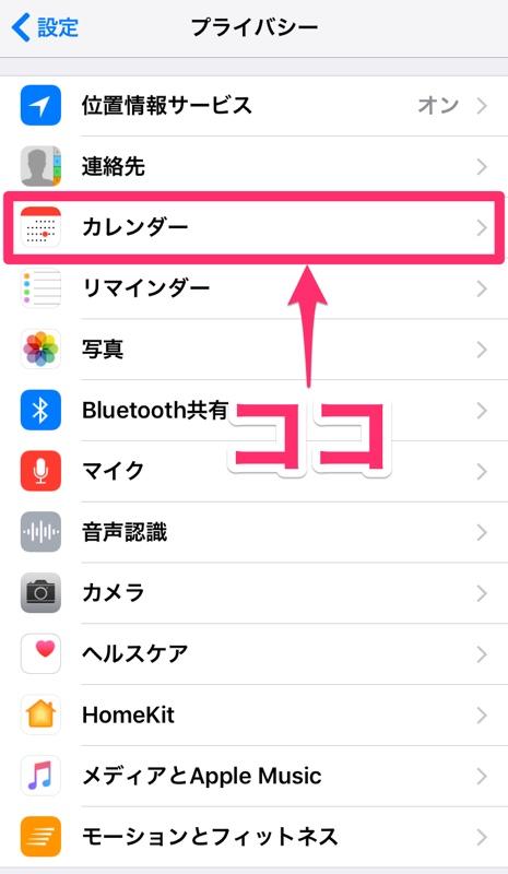 iPhone アイフォン アイホン iPad アイパッド iOS アクセス権限 確認 設定 カレンダー