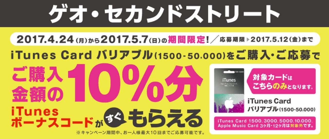iTunes カード リンゴ ギフトカード 林檎 10% 増量 キャンペーン Apple iOS iPhone iPad Geo ゲオ セカンドストリート