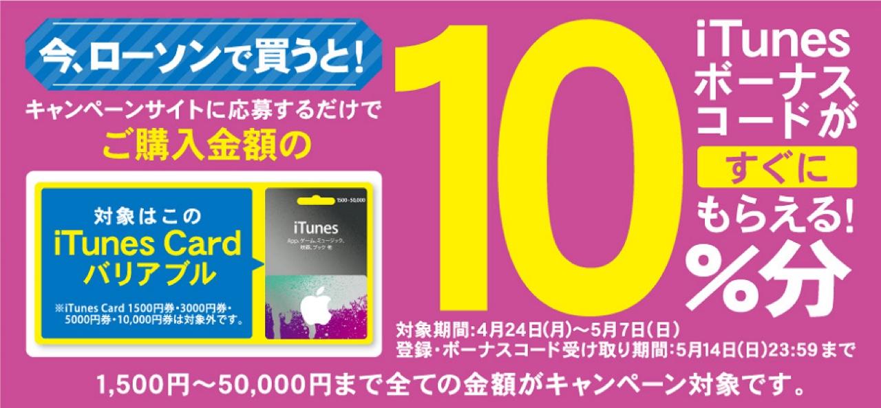iTunes カード リンゴ ギフトカード 林檎 増量 キャンペーン Apple iOS iPhone iPad Lawson ローソン