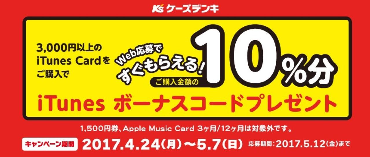 iTunes カード リンゴ 林檎 増量 キャンペーン Apple iOS iPhone iPad ケーズデンキ