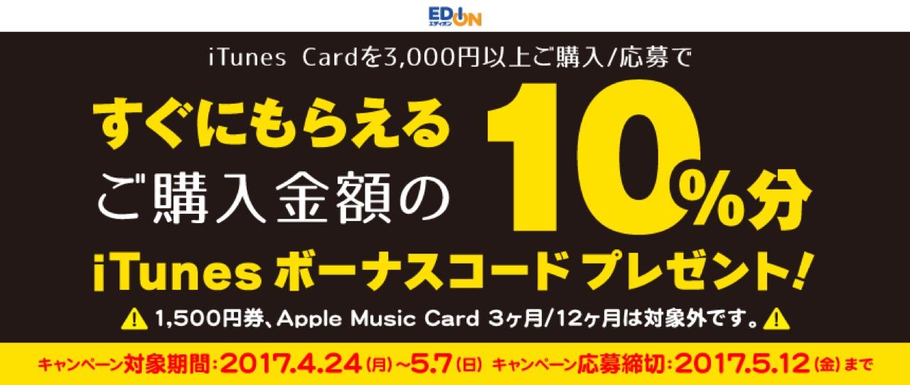 iTunes カード リンゴ ギフトカード 林檎 増量 キャンペーン Apple iOS iPhone iPad エディオン