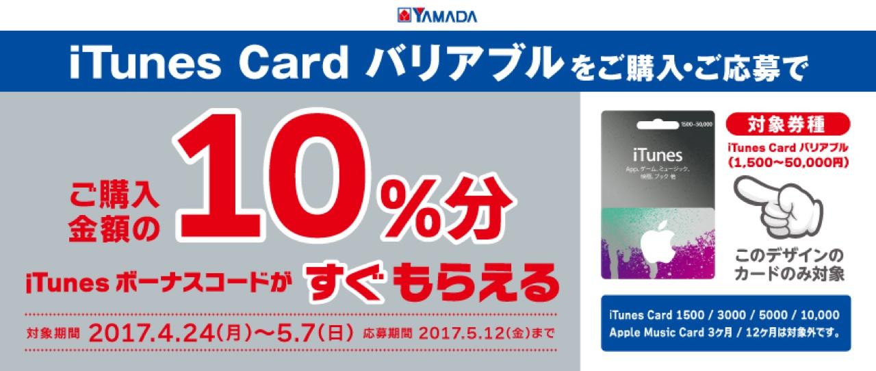 iTunes カード リンゴ ギフトカード 林檎 増量 キャンペーン Apple iOS iPhone iPad ヤマダ電機 ベスト電器