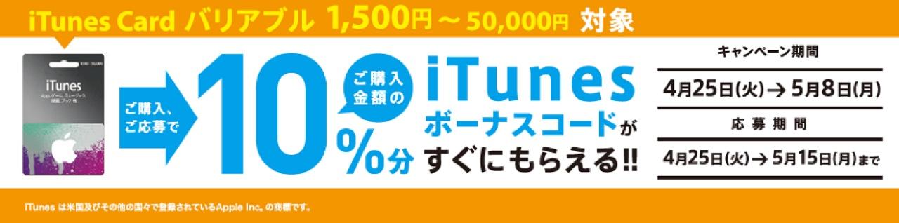 iTunes カード リンゴ ギフトカード 林檎 増量 キャンペーン Apple iOS iPhone iPad 10% デイリーヤマザキ