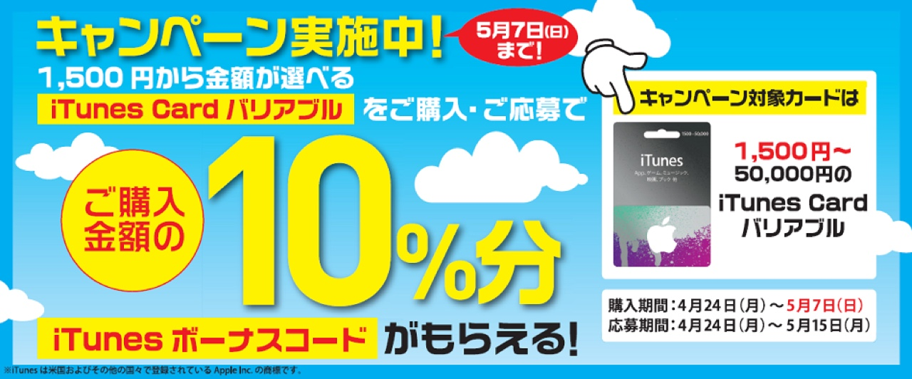 iTunes カード リンゴ ギフトカード 林檎 増量 キャンペーン Apple iOS iPhone iPad 10% セイコーマート