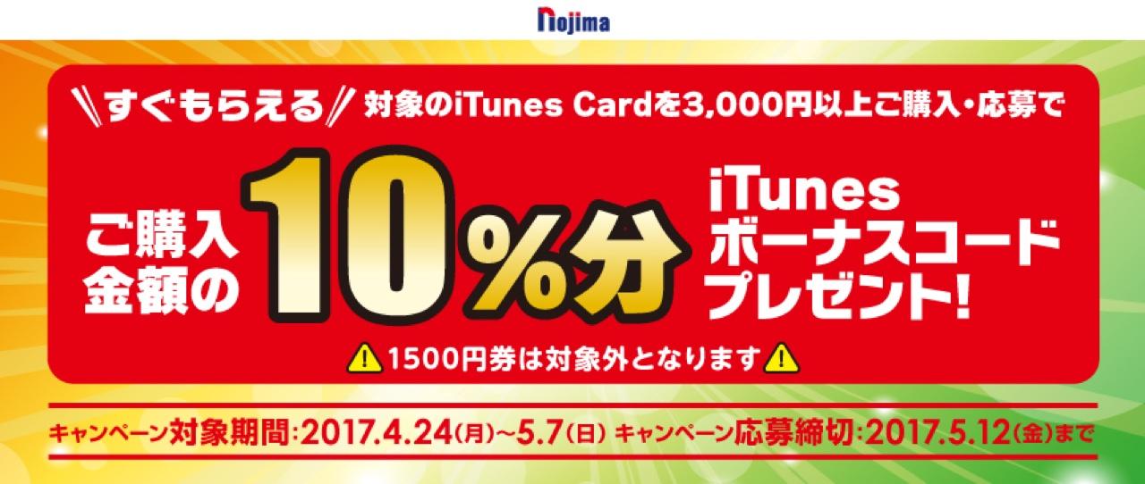 iTunes カード リンゴ ギフトカード 林檎 増量 キャンペーン Apple iOS iPhone iPad 10% ノジマ
