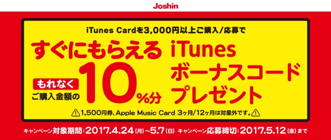 iTunes カード リンゴ ギフトカード 林檎 増量 キャンペーン Apple iOS iPhone iPad 10% ジョーシン