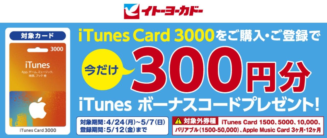 iTunes カード リンゴ ギフトカード 林檎 増量 キャンペーン Apple iOS iPhone iPad 10% イトーヨーカドー