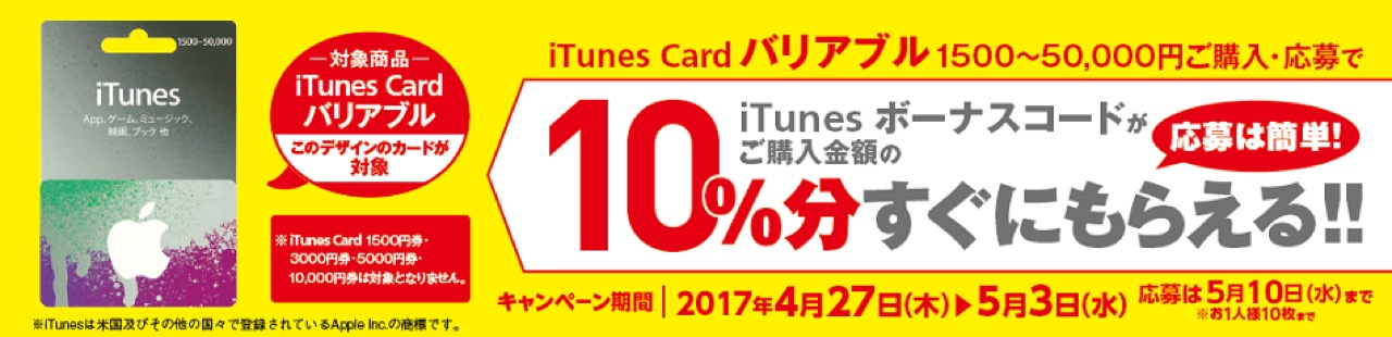 iTunes カード リンゴ ギフトカード 林檎 増量 キャンペーン Apple iOS iPhone iPad 10% サークルKサンクス