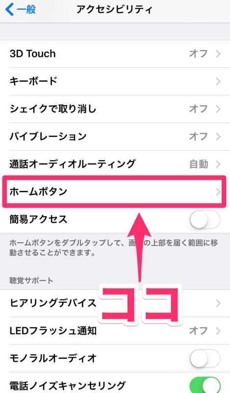 iPhone アイフォン アイホン iPad アイパッド iOS ホームボタン 機能 設定
