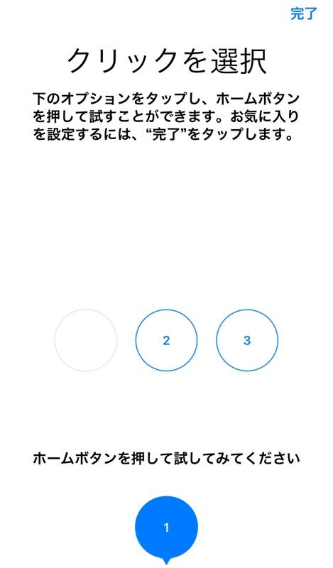 iPhone 7 アイフォン アイホン iOS ホームボタン 感圧式 設定