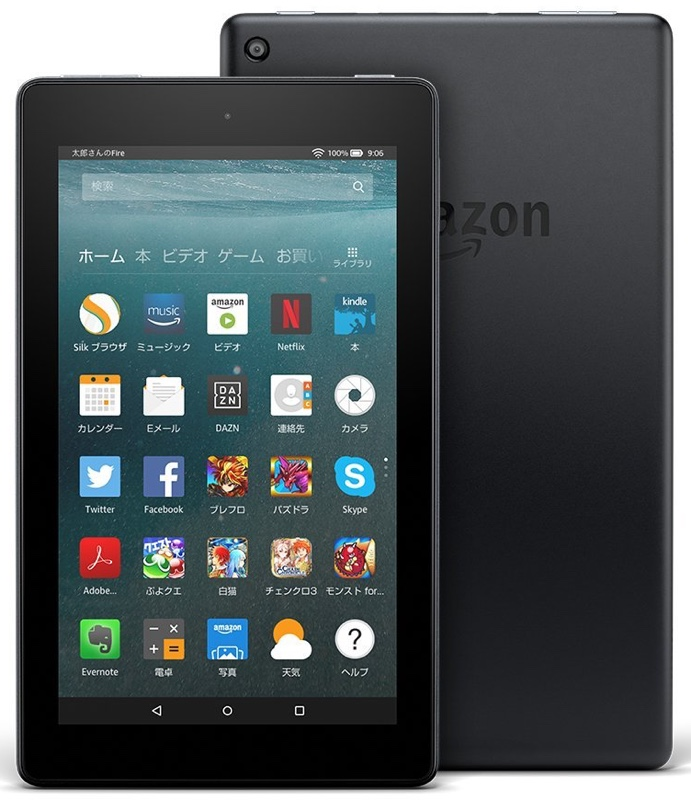 Amazon Fire 7 タブレット 2017年モデル アマゾン ファイヤー