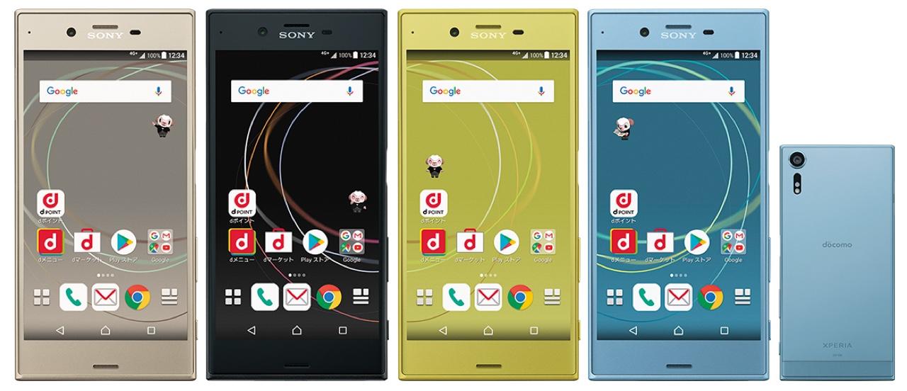 Xperia XZs SO-03J ソニー エクスペリア Android アンドロイド スマートフォン スマホ スペック 性能 2017年