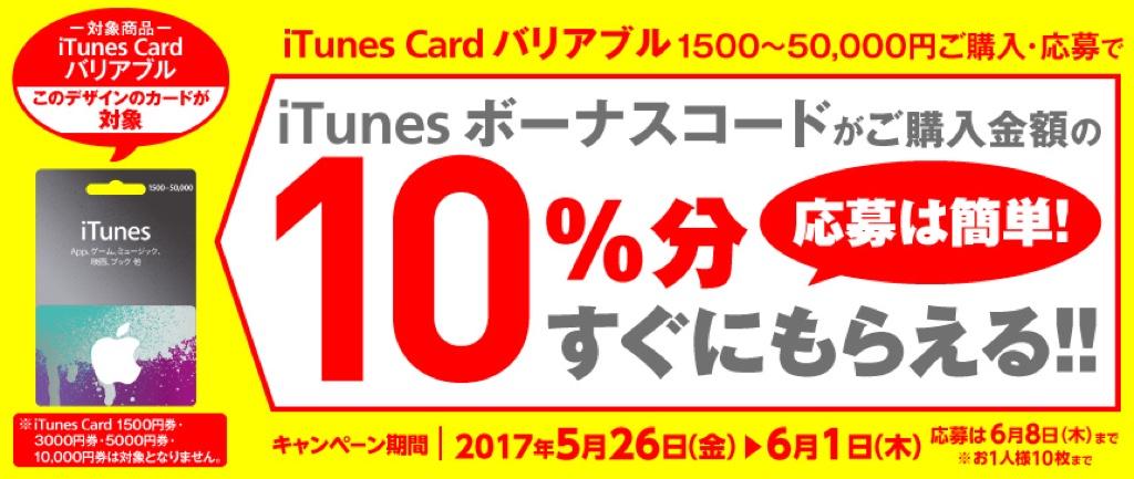 iTunes カード リンゴ ギフトカード 林檎 増量 キャンペーン Apple iOS iPhone iPad 10% ファミリーマート
