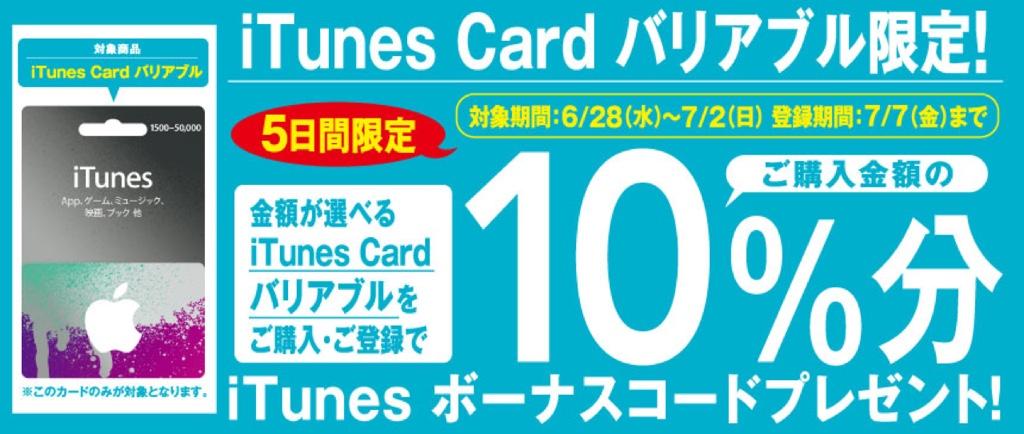 iTunes カード リンゴ 林檎 増量 キャンペーン Apple iOS iPhone iPad 10% セブンイレブン