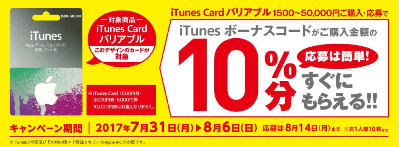iTunes カード リンゴ ギフトカード 林檎 増量 キャンペーン ボーナス Apple iOS iPhone iPad 10% サークルKサンクス 2017年 8月