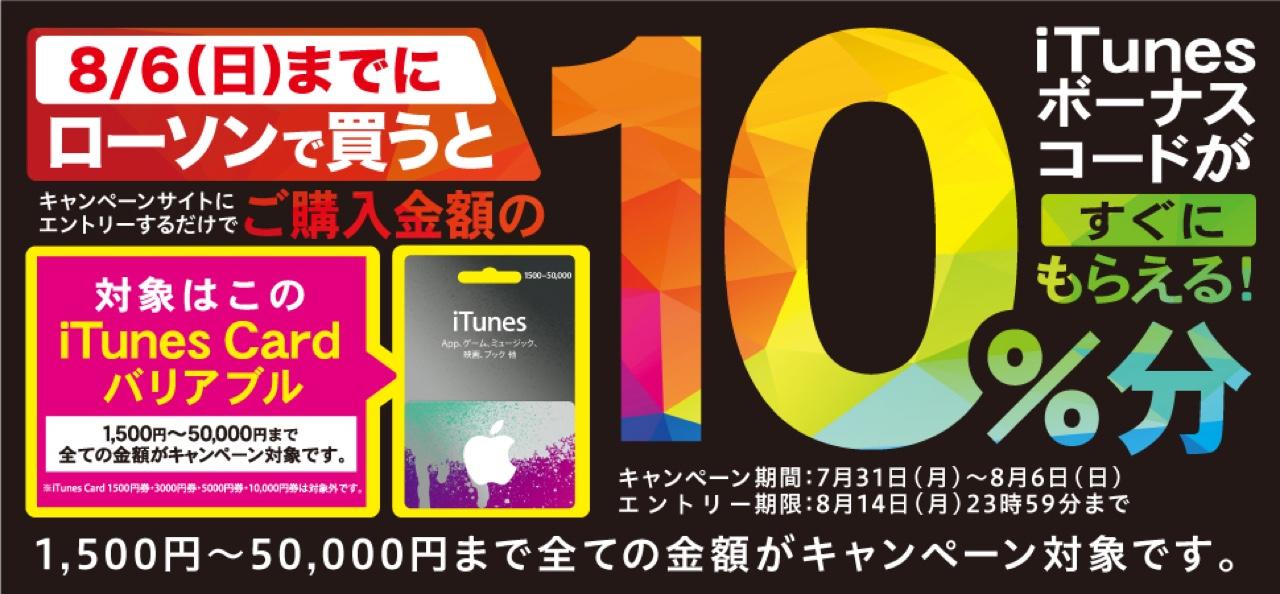 iTunes カード リンゴ ギフトカード 林檎 増量 キャンペーン ボーナス Apple iOS iPhone iPad Lawson ローソン 2017年 8月