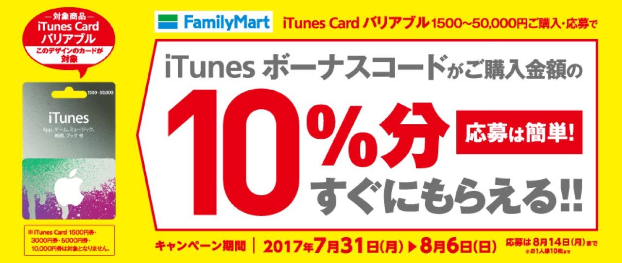 iTunes カード リンゴ ギフトカード 林檎 増量 キャンペーン ボーナス Apple iOS iPhone iPad 10% ファミリーマート 2017年 8月