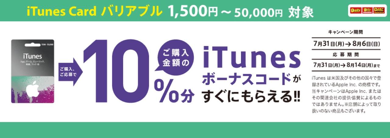 iTunes カード リンゴ ギフトカード 林檎 増量 キャンペーン ボーナス Apple iOS iPhone iPad 10% デイリーヤマザキ 2017年 8月